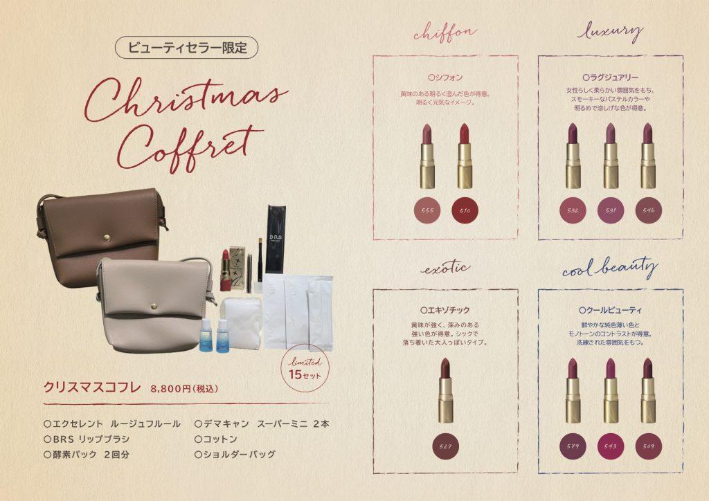 [BC三宮]クリスマスチラシ2020